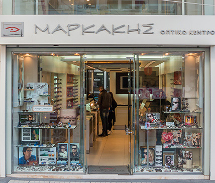b1fa1dda0a Καταστήματα Μαρκάκης